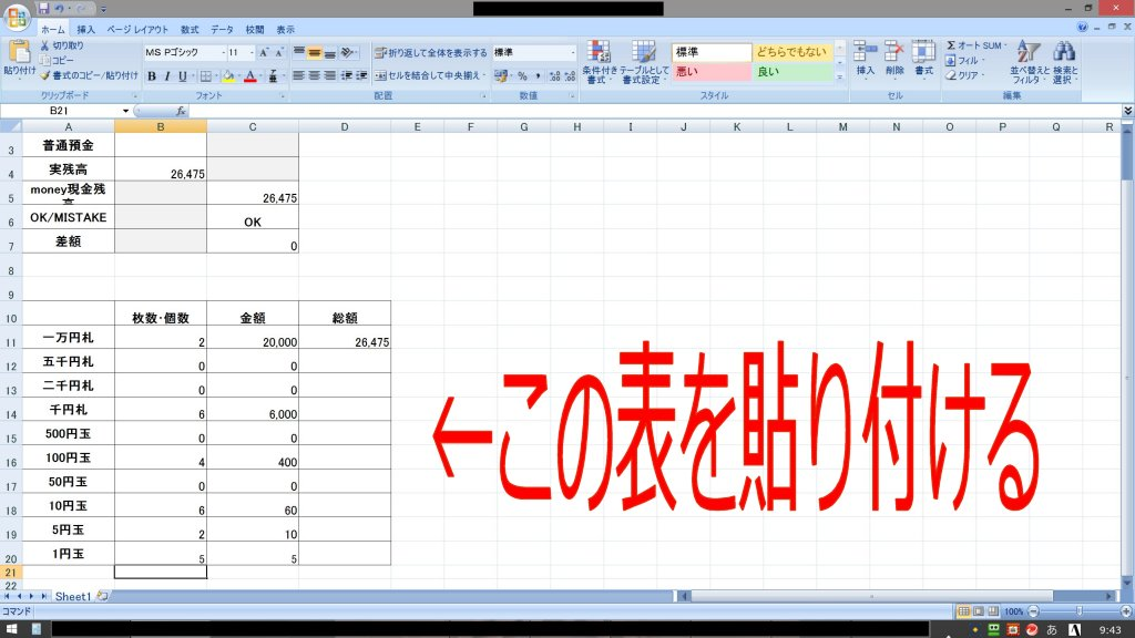 エクセル 表 貼り付け pdf