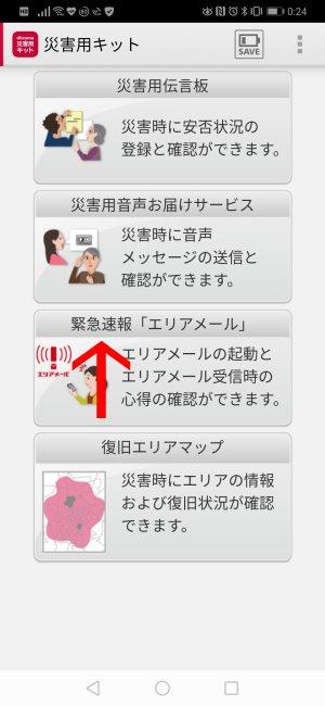 Screenshot_20201123_002424_jpconttdocomo
