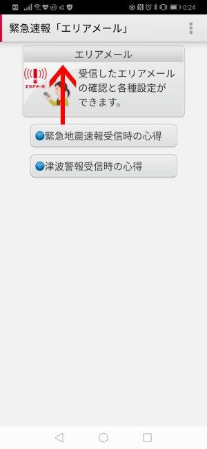Screenshot_20201123_002442_jpconttdocomo